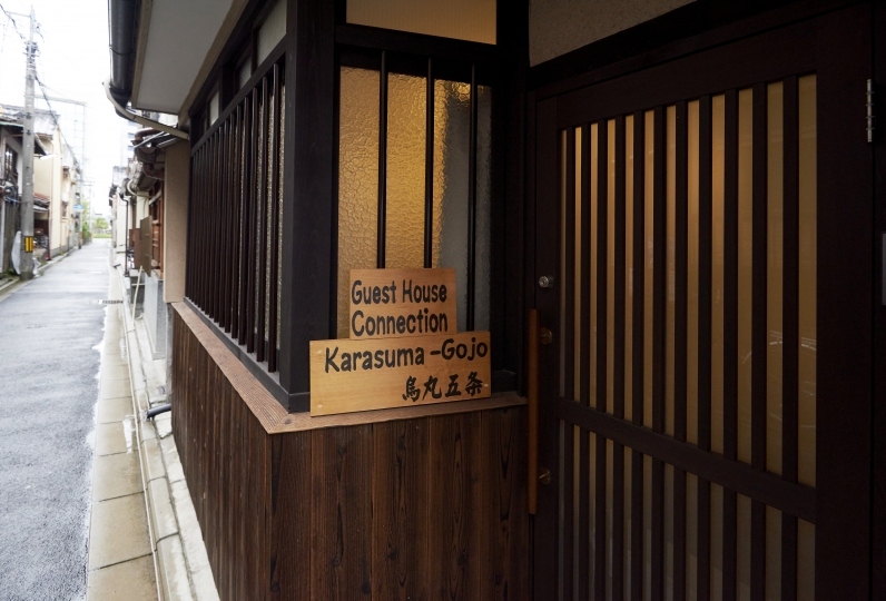 Guest House Connection Karasuma Gojo / Kyoto Near Kyoto Station 1