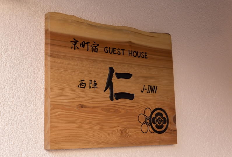 Guest House Jinn / Kyoto Near Kyoto Station 22