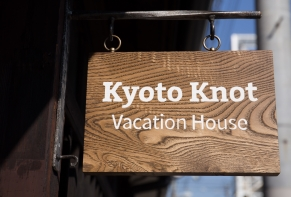 Kyoto Knot Vacation House / 京都府 京都駅周辺 15