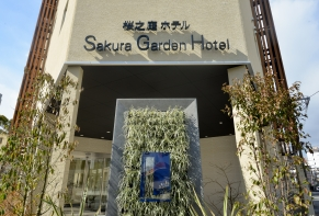 Sakura Garden Hotel / Osaka Osaka Castle・Kyobashi・Eastern part of the city 6
