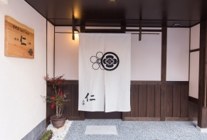 Guest House Jinn / Kyoto Near Kyoto Station 1
